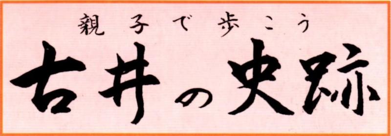 「ふるいの 史跡」 タイトル 800-279