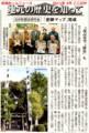 安城ホームニュース 記事 (2011年 4月 ここのか) 537-800