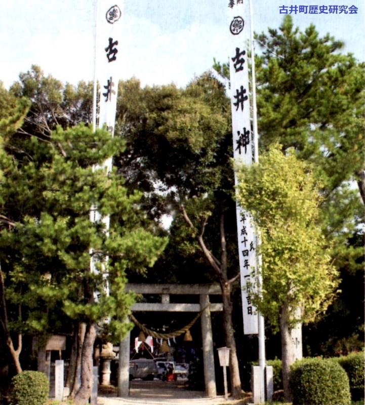 古井神社 (古井町歴史研究会) 721-800