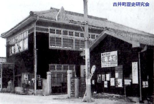 古井産業組合 (古井町歴史研究会) 537-362