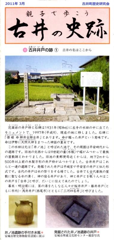 「ふるいの 史跡」 パンフレット (古井町歴史研究会) 381-800