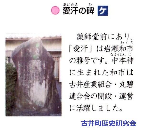 石碑 ケ 愛汗の 碑 (古井町歴史研究会) 591-545