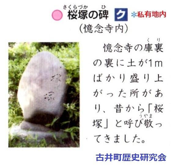 石碑 ク 桜塚の 碑 (古井町歴史研究会) 559-542