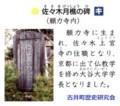 石碑 キ 佐々木月樵の 碑 (古井町歴史研究会) 577-511