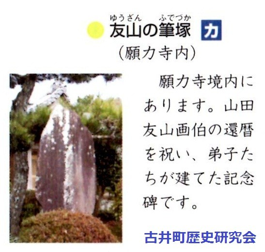 石碑 カ 友山の 筆塚 (古井町歴史研究会) 547-519