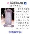 石碑 ウ 悠紀斎田 記念碑 (古井町歴史研究会) 530-604
