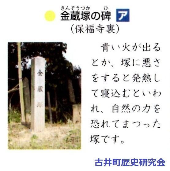 石碑 ア 金蔵塚の 碑 (古井町歴史研究会) 555-556
