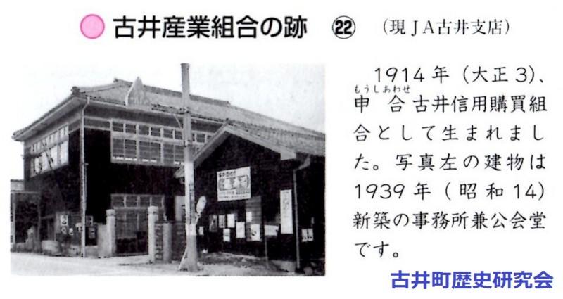 史跡 22 古井産業組合の あと (古井町歴史研究会) 800-425