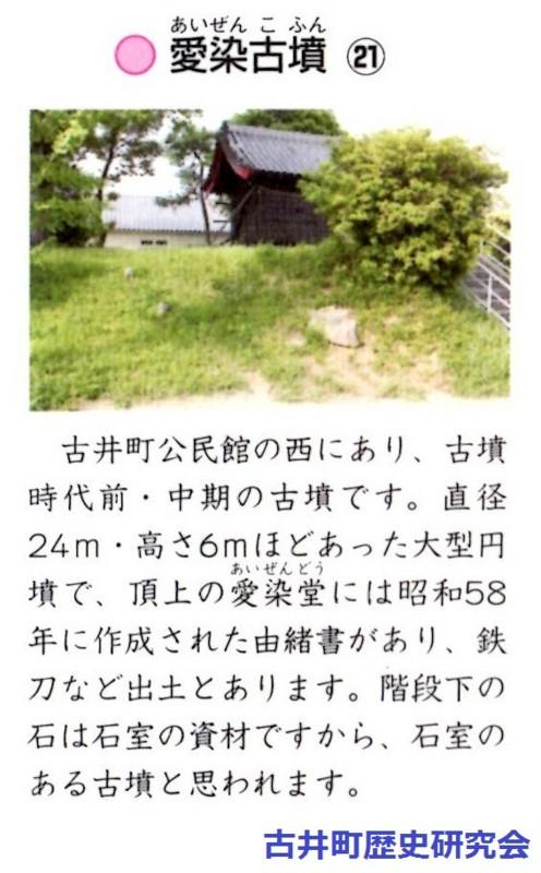 史跡 21 愛染古墳 (古井町歴史研究会) 496-800
