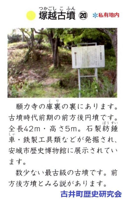 史跡 20 塚越古墳 (古井町歴史研究会) 502-800