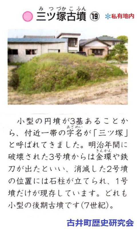 史跡 19 三ツ塚古墳 (古井町歴史研究会) 479-800