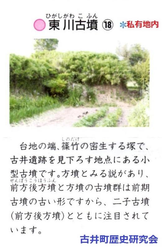 史跡 18 東川古墳 (古井町歴史研究会) 521-800
