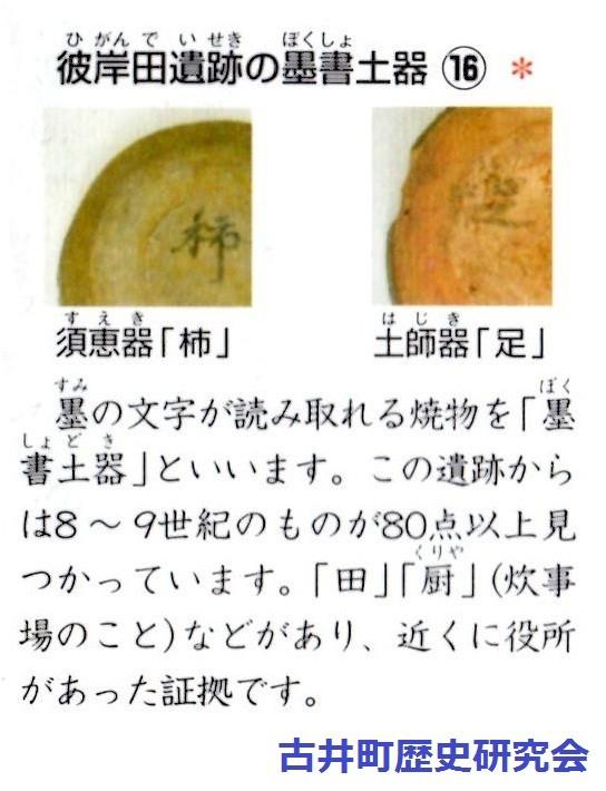 史跡 16 彼岸田 遺跡の 墨書 土器 (古井町歴史研究会) 544-710