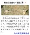 史跡 15 釈迦山遺跡の 木 製品 (古井町歴史研究会) 541-615
