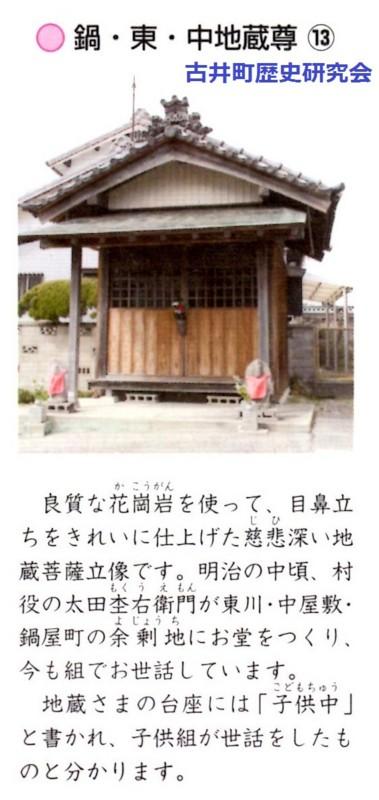 史跡 13 鍋、東、中地蔵尊 (古井町歴史研究会) 379-800