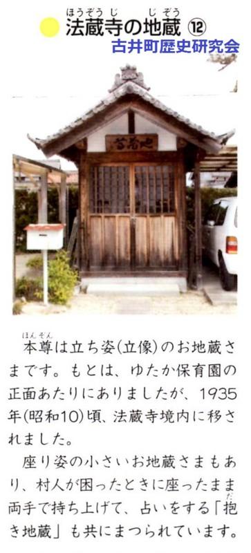 史跡 12 法蔵寺の 地蔵 (古井町歴史研究会) 363-800