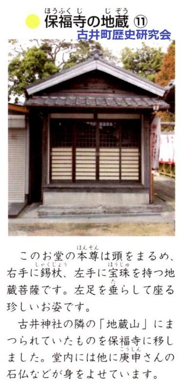 史跡 11 保福寺の 地蔵 (古井町歴史研究会) 377-800