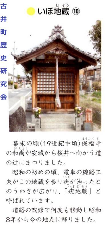 史跡 10 いぼ地蔵 (古井町歴史研究会) 375-800