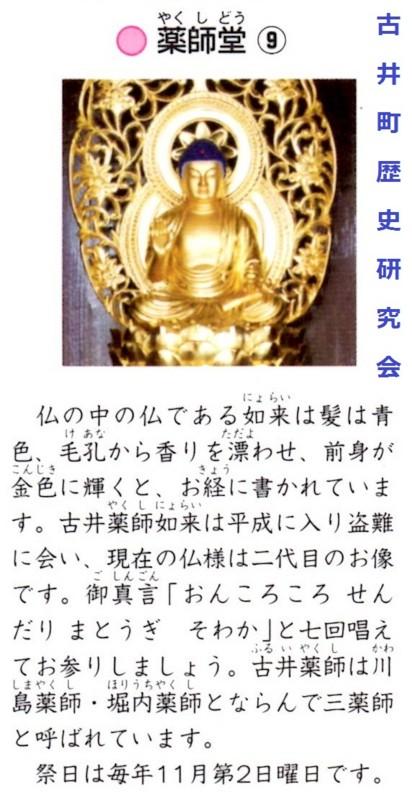 史跡 09 薬師堂 (古井町歴史研究会) 412-800