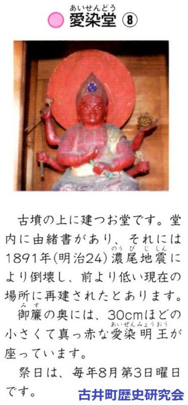 史跡 08 愛染堂 (古井町歴史研究会) 373-800