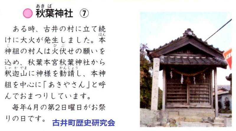 史跡 07 秋葉神社 (古井町歴史研究会) 800-445