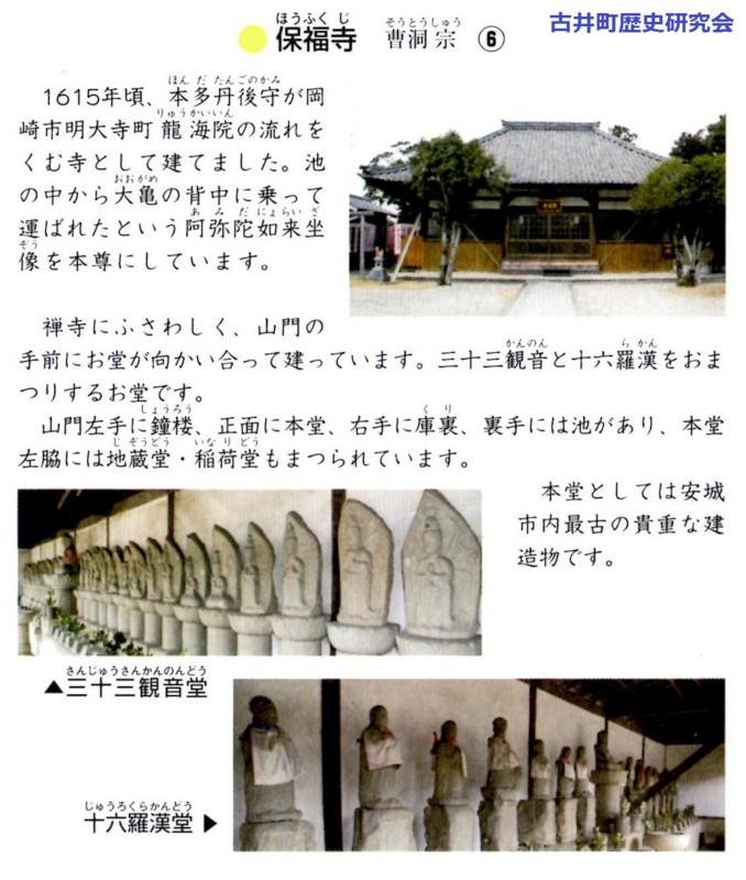史跡 06 保福寺 (古井町歴史研究会) 678-800