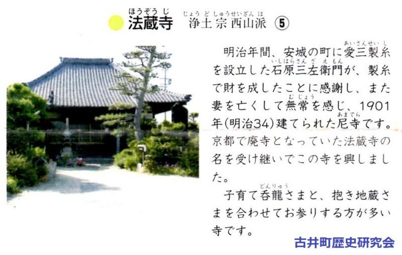史跡 05 法蔵寺 (古井町歴史研究会) 800-508