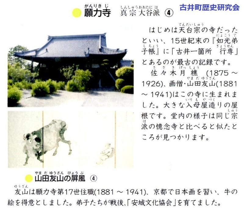 史跡 04 願力寺 (古井町歴史研究会) 800-698