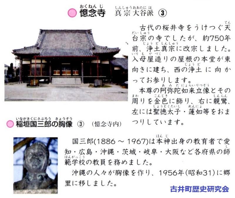 史跡 03 憶念寺 (古井町歴史研究会) 800-676