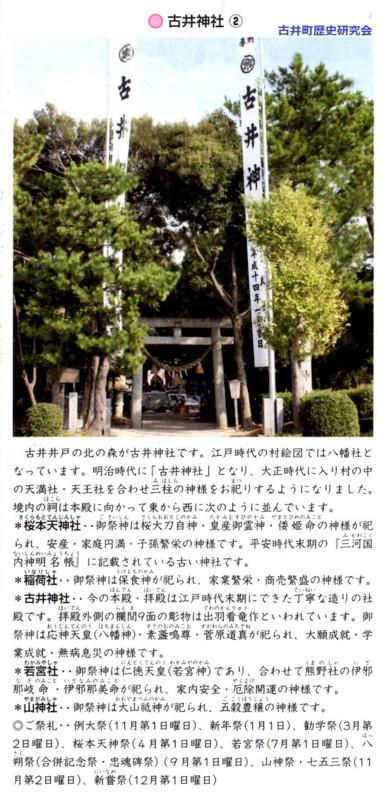 史跡 02 古井神社 (古井町歴史研究会) 383-800