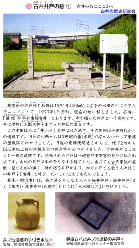 史跡 01 古井 いどの あと (古井町歴史研究会) 450-800