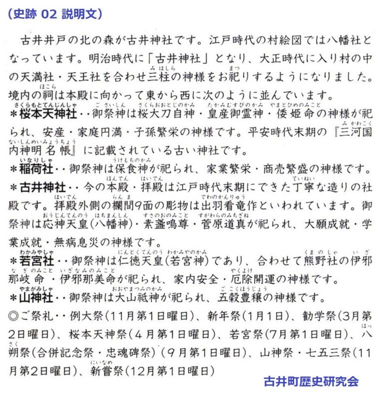 史跡 02 説明文 (古井町歴史研究会) 759-800