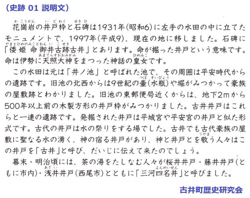 史跡 01 説明文 (古井町歴史研究会) 800-635