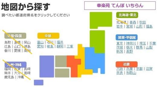 幸楽苑 てんぽ いちらん 520-289