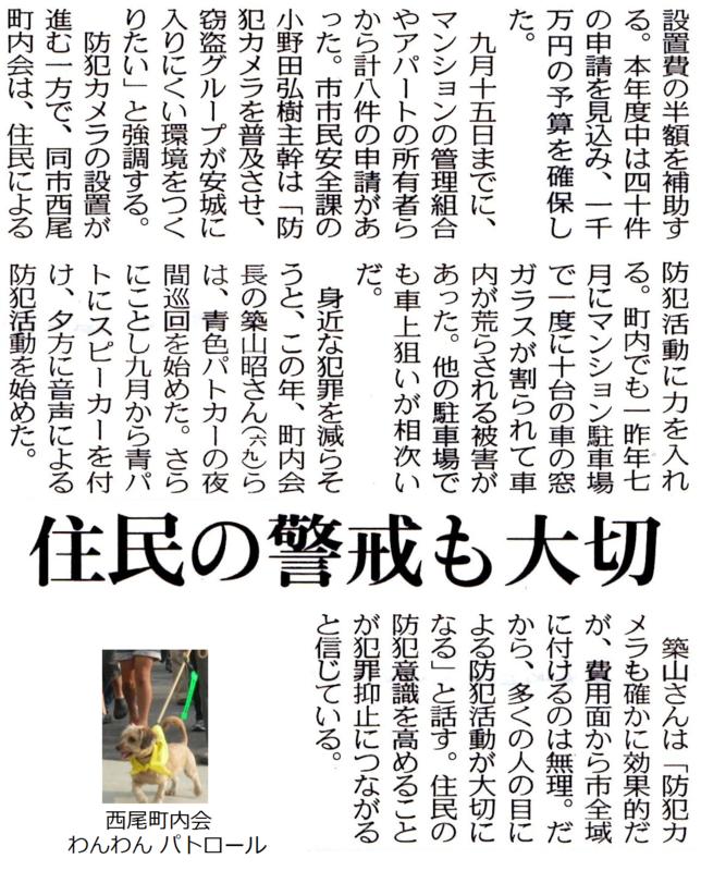 110919 中日新聞 その2-2 644-800
