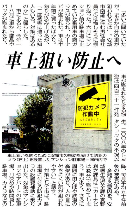 110919 中日新聞 その2-1 495-800