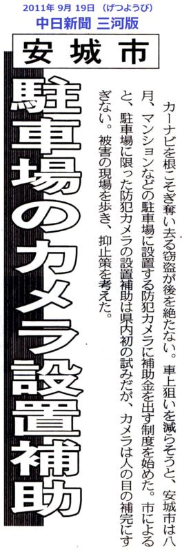 110919 中日新聞 その1 264-800