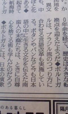 110926 読売新聞