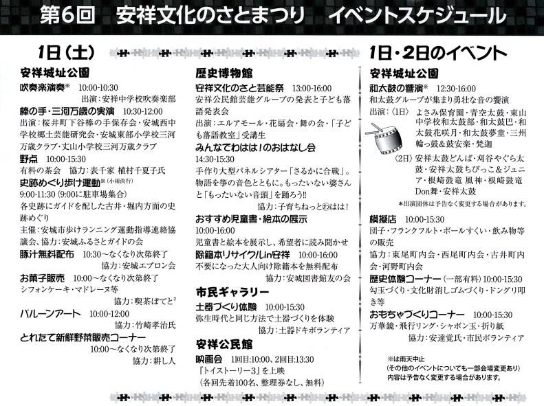 第6回 安祥文化のさとまつり イベント スケジュール (どようび)