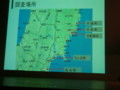 111008 安城 フォーラム (7) 大槌町、住田町、大船渡、七ヶ浜町、山元町