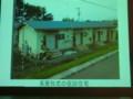 111008 安城 フォーラム (10) ながや 形式の 仮設 住宅