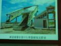 111008 安城 フォーラム (11) つなみ 被害を うけた 常磐線 坂元駅 駅舎