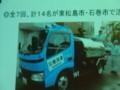 111008 安城 フォーラム (12) 安城市から 東松山市と 石巻市へ 給水車