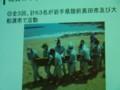 111008 安城 フォーラム (13) 安城市 職員が 陸前高田と 大船渡で 活動