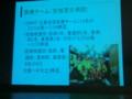 111008 安城 フォーラム (14) 安城更生病院 DMAT チーム