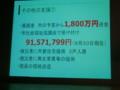 111008 安城 フォーラム (16) 義援金を おくる