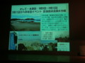 111008 安城 フォーラム (30) 菖蒲田浜 清掃 大作戦