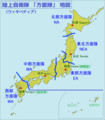 陸上自衛隊 「方面隊」 地図 (ウィキペディア)