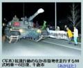 111106 90式 戦車 (あかはた) 262-216