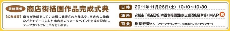 新美南吉 作品 朗読会 チラシ 04